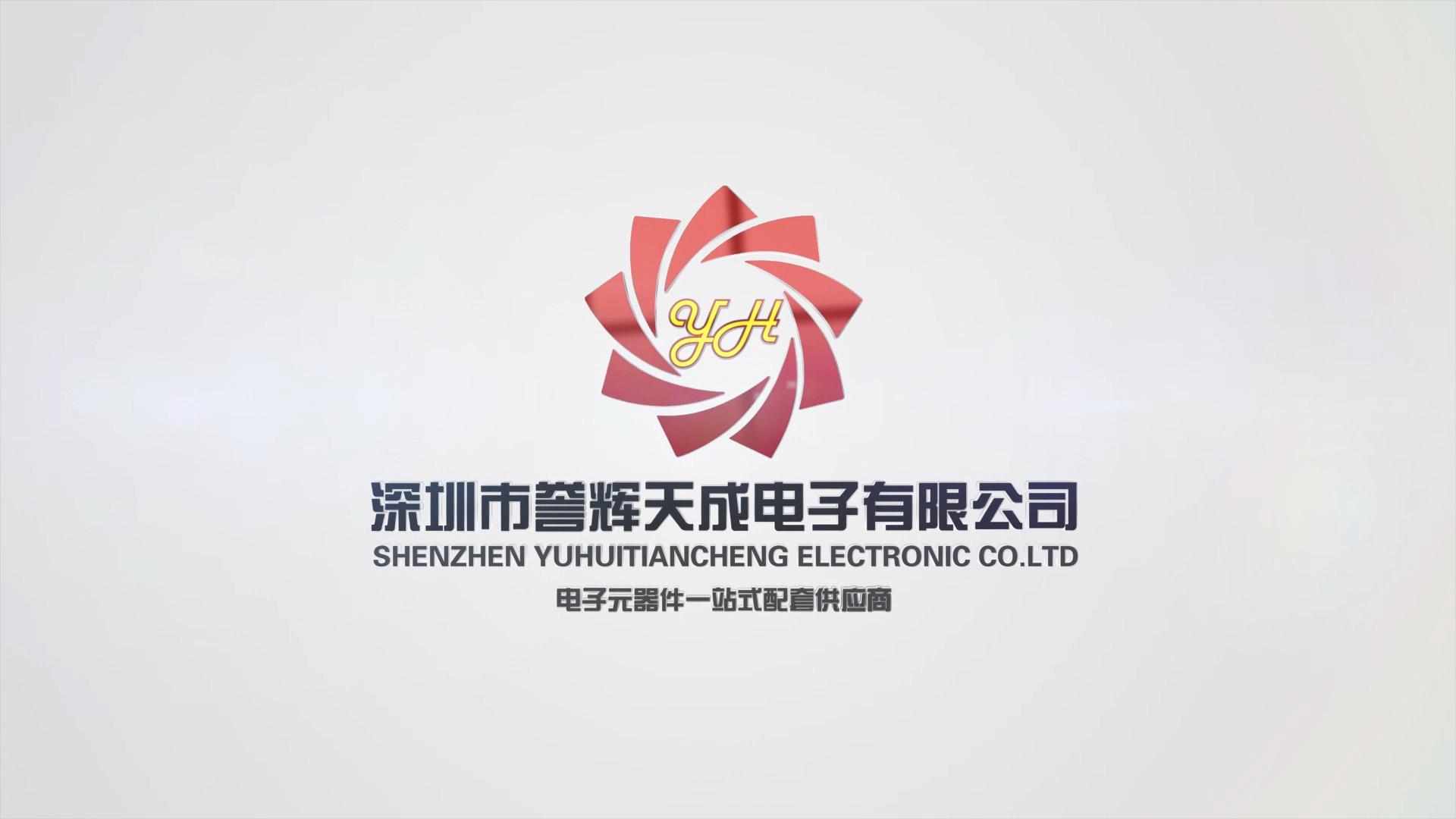 深圳市誉辉天成电子有限公司―电子元器件代理分销商
