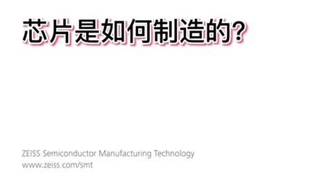 芯片是怎么制成的?
