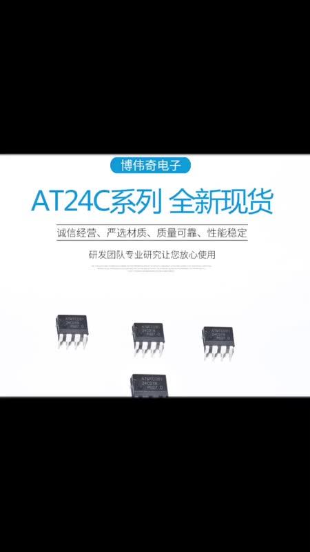 AT24C系列芯片�F�