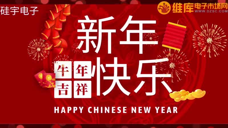 硅宇�子祝大家新年快��