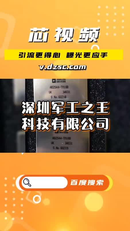 军品芯片现货供应商-主营ADI,TI,MICROSEMI